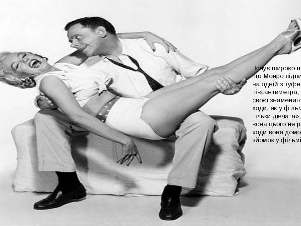 Існує широко поширений міф, що Монро підпилювала каблук на одній з туфель на...