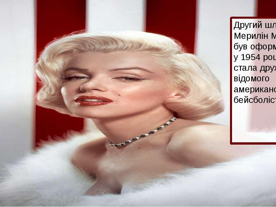 Другий шлюб Мерилін Монро був оформлений у 1954 році. Вона стала дружиною від...