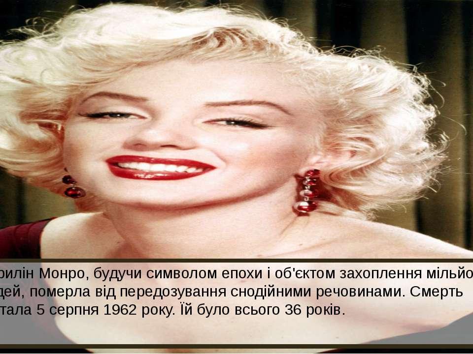Мерилін Монро, будучи символом епохи і об'єктом захоплення мільйонів людей, п...