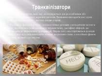 Транквілізатори Належать до групи ліків, які застосовуються для розслаблення ...