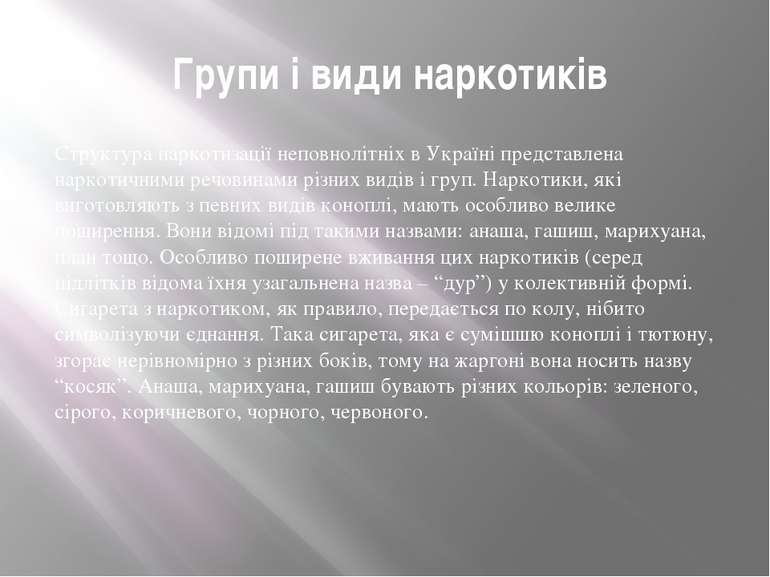 Групи і види наркотиків Структура наркотизації неповнолітніх в Україні предст...