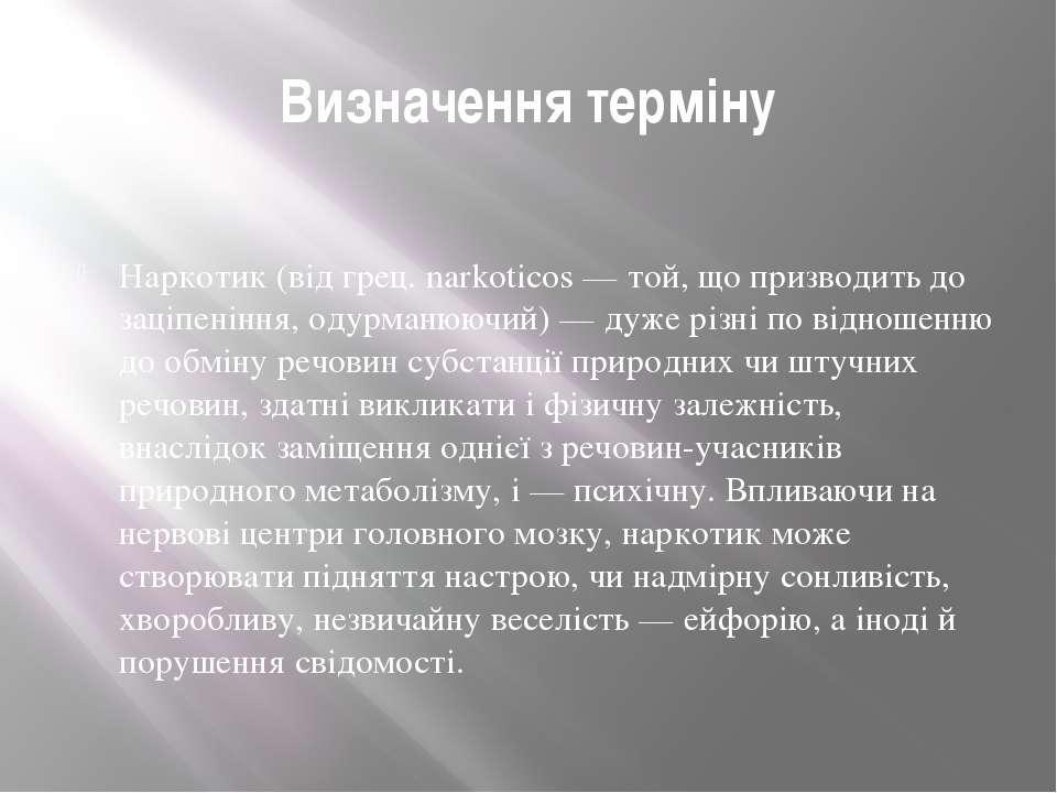 Визначення терміну Наркотик (від грец. narkoticos — той, що призводить до зац...