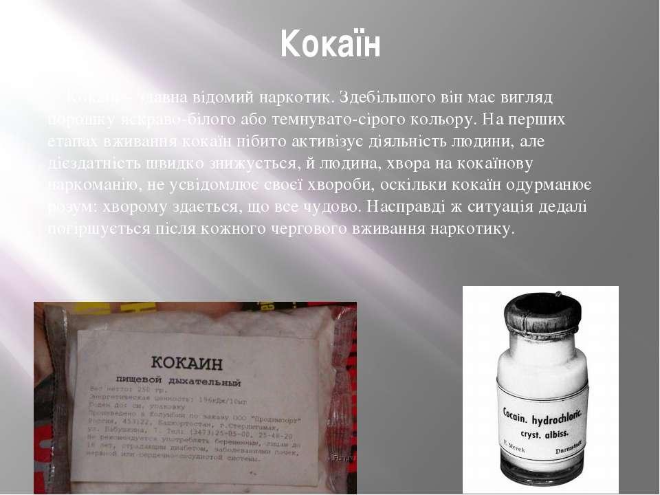Кокаїн Кокаїн – здавна відомий наркотик. Здебільшого він має вигляд порошку я...