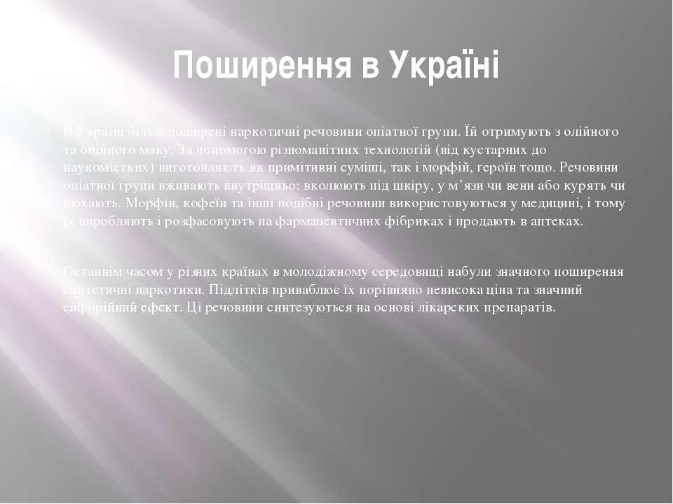 Поширення в Україні В Україні більш поширені наркотичні речовини опіатної гру...