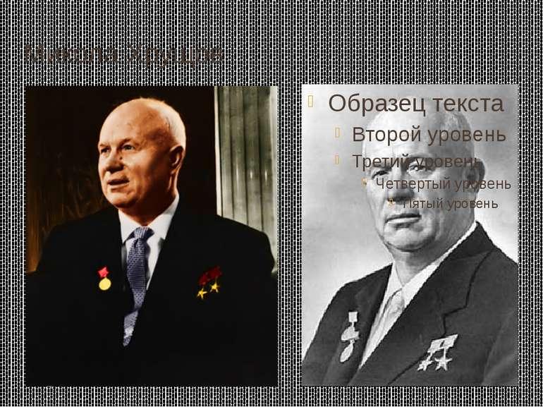 Микола Хрущов