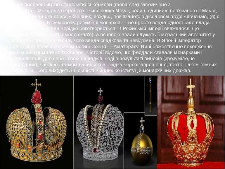 Через посередництво старолатинської мови (monarcha) запозичено з грецькоїгре...