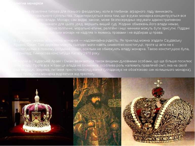 Абсолютна монархія Ця форма правління типова для пізньогофеодалізму, коли в ...