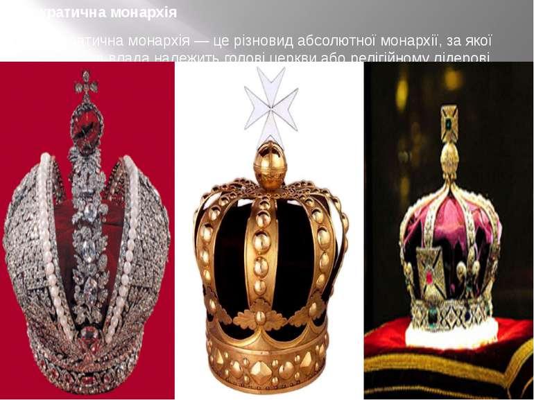 Теократична монархія Теократична монархія— це різновид абсолютної монархії, ...