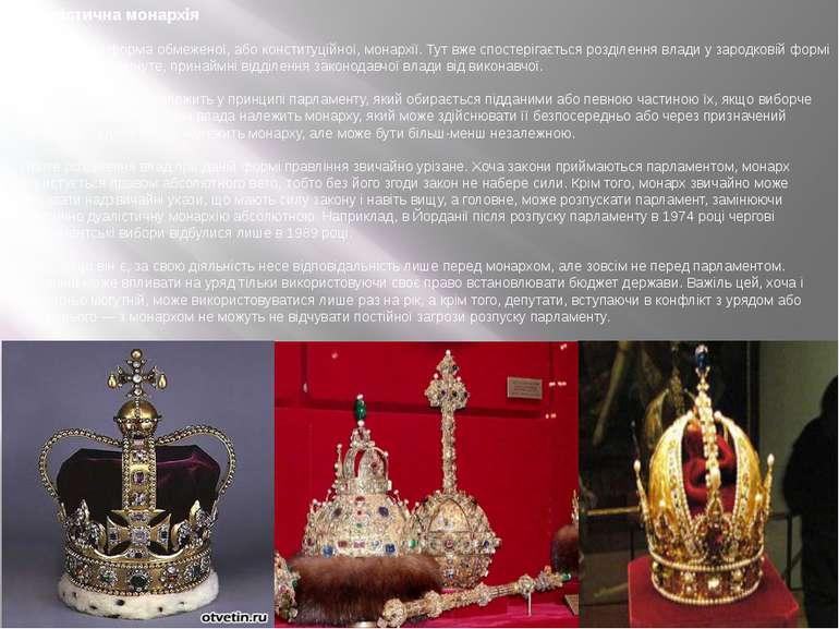 Дуалістична монархія Це первинна форма обмеженої, абоконституційної, монархі...