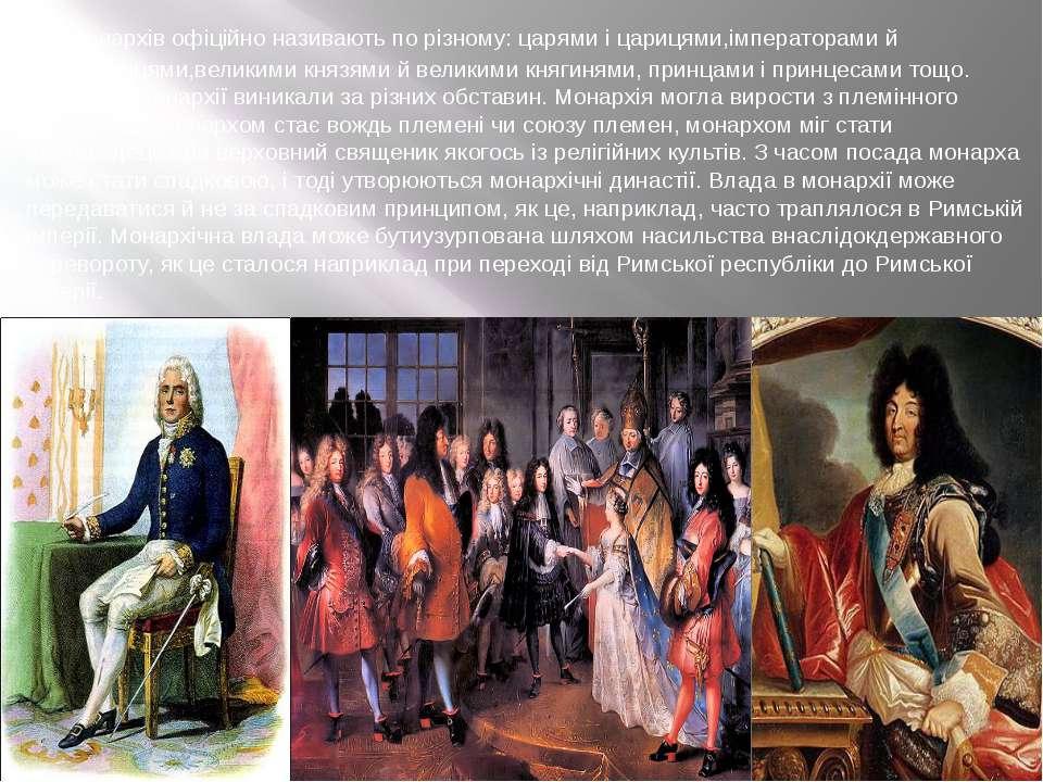 Монархів офіційно називають по різному:царямиі царицями,імператорамий імпе...