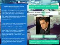 Нагороди Саркозі Саркозі удостоївся найвищої нагороди іспанської корони МАДРИ...