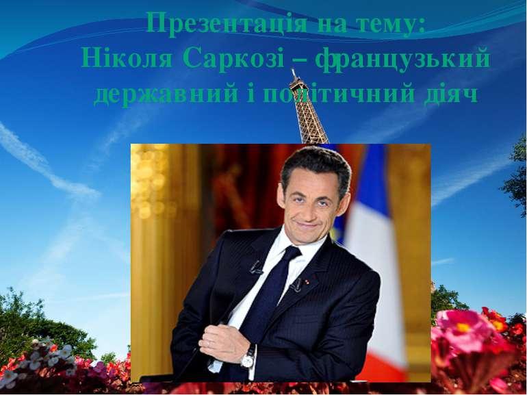 Презентація на тему: Ніколя Саркозі – французький державний і політичний діяч
