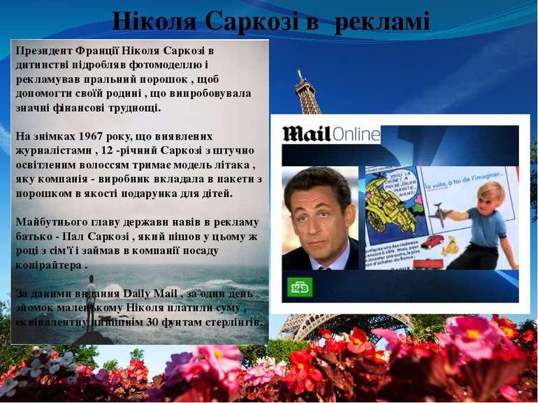 Ніколя Саркозі в рекламі Президент Франції Ніколя Саркозі в дитинстві підробл...