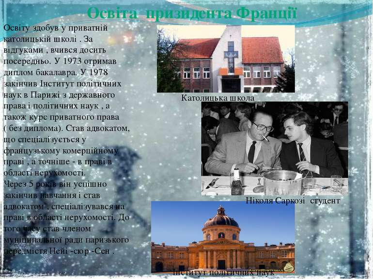 Освіта призидента Франції Освіту здобув у приватній католицькій школі . За ві...