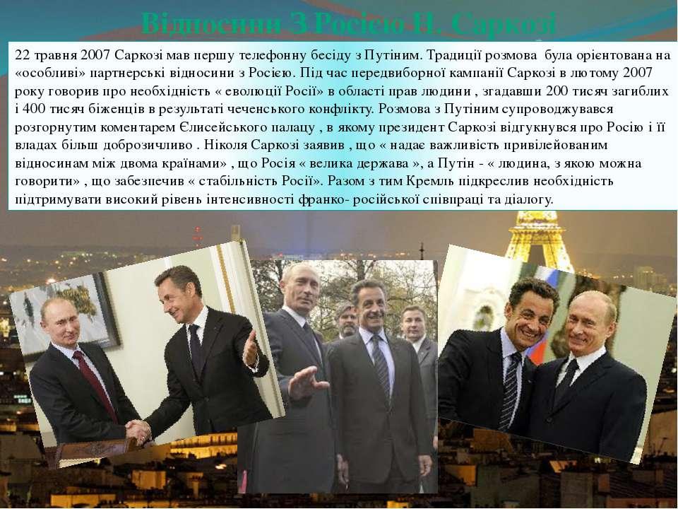 Відносини З Росією Н. Саркозі 22 травня 2007 Саркозі мав першу телефонну бесі...