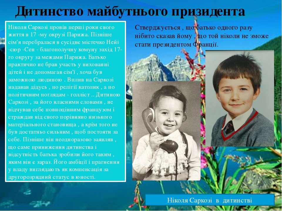 Дитинство майбутнього призидента Ніколя Саркозі в дитинстві Ніколя Саркозі пр...