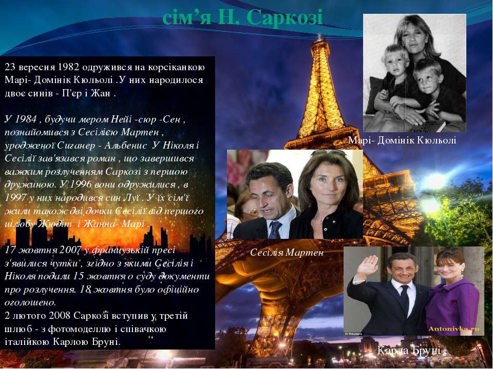 сім'я Н. Саркозі 23 вересня 1982 одружився на корсіканкою Марі- Домінік Кюльо...