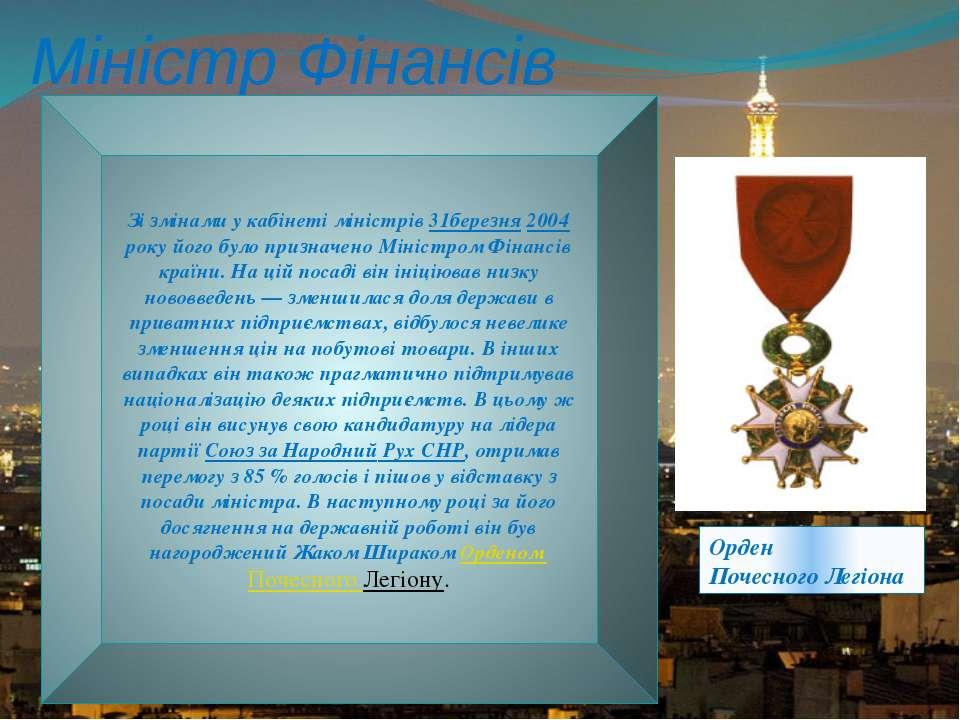 Міністр Фінансів Зі змінами у кабінеті міністрів 31березня 2004 року його бул...