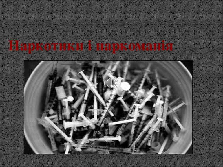Наркотики і наркоманія