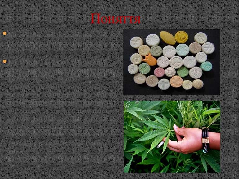 Наркоманія - це нездоланний хворобливий потяг до наркотичних речовин. Наркоти...