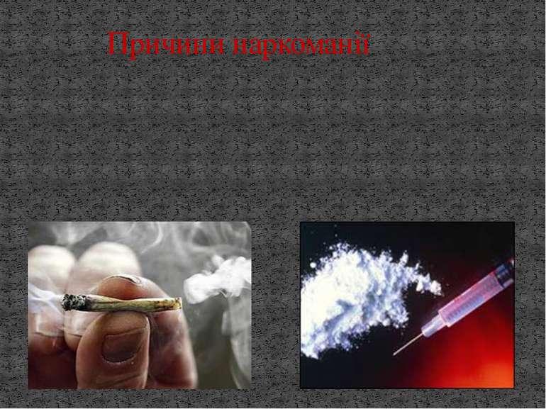 Причинами, що спонукають спробувати наркотики, мо жуть стати: цікавість, нудь...