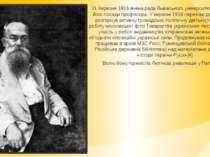 31 березня 1916 вчена рада Львівського університету позбавила його посади про...