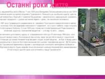 Останні роки життя Від 1931 року змушений був жити в Москві. У січні 1934 рок...