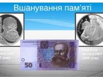 Вшанування пам'яті Пам'ятна монета НБУ 2007 року Пам'ятна монета НБУ 1996 року
