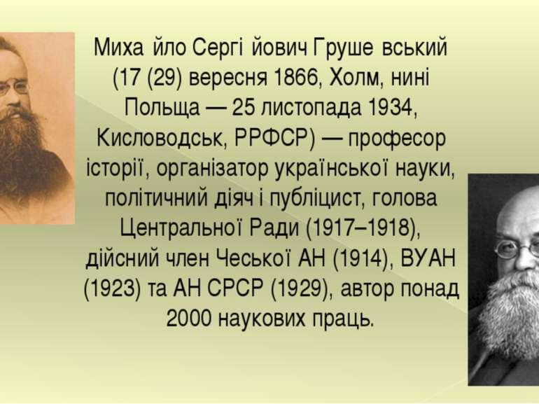 Миха йло Сергі йович Груше вський (17 (29) вересня 1866, Холм, нині Польща — ...