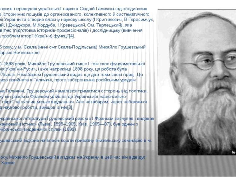 Грушевський сприяв переходові української науки в Східній Галичині від поодин...