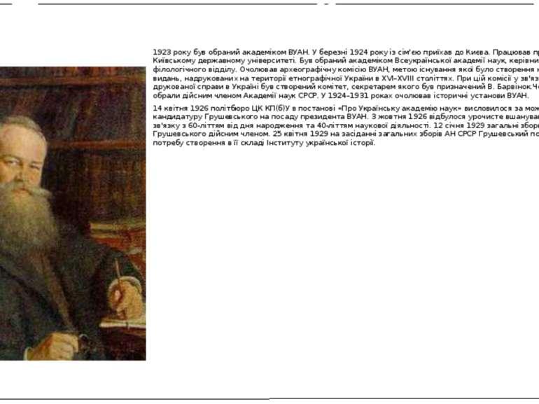 1923 року був обраний академіком ВУАН. У березні 1924 року із сім'єю приїхав ...