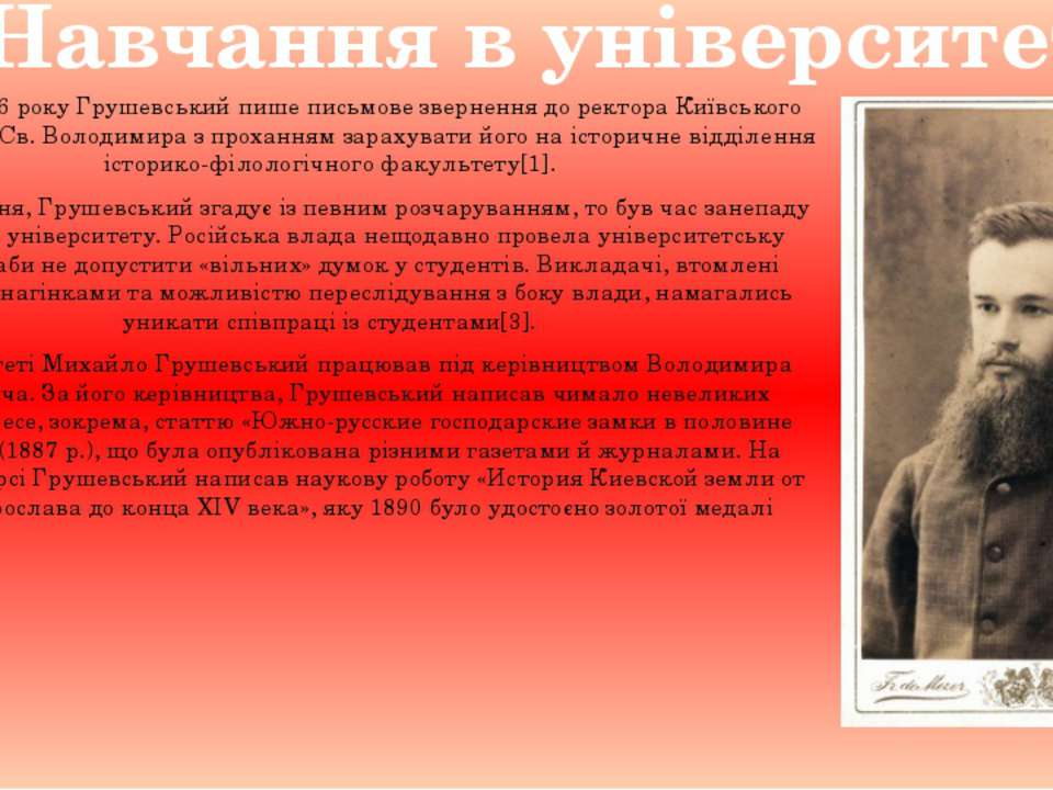 В липні 1886 року Грушевський пише письмове звернення до ректора Київського у...