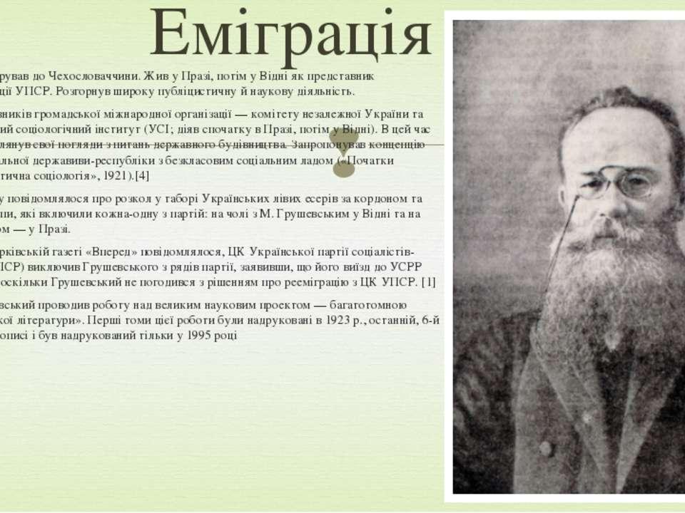 У березні 1919 емігрував до Чехословаччини. Жив у Празі, потім у Відні як пре...