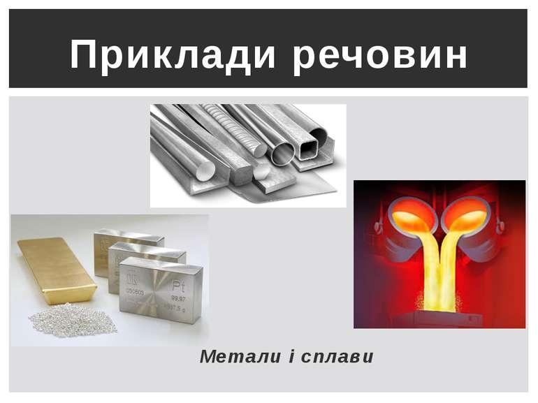 Метали і сплави Приклади речовин