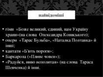 найвідоміші гімн «Боже великий, єдиний, нам Україну храни»(на слова Олексан...