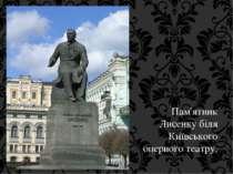 Пам'ятник Лисенку біля Київського оперного театру.