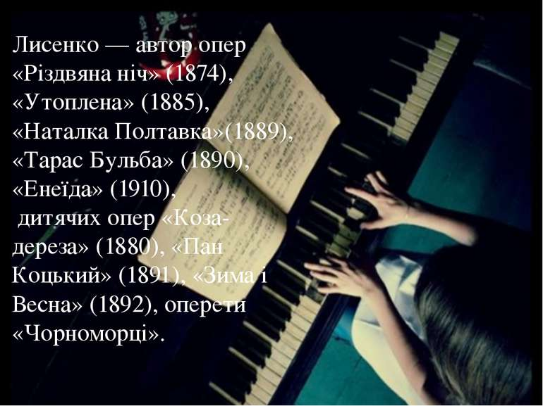 Лисенко— автор опер «Різдвяна ніч» (1874), «Утоплена» (1885), «Наталка Полт...