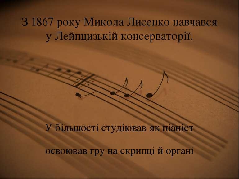 З 1867 року Микола Лисенко навчався уЛейпцизькій консерваторії. У більшості ...