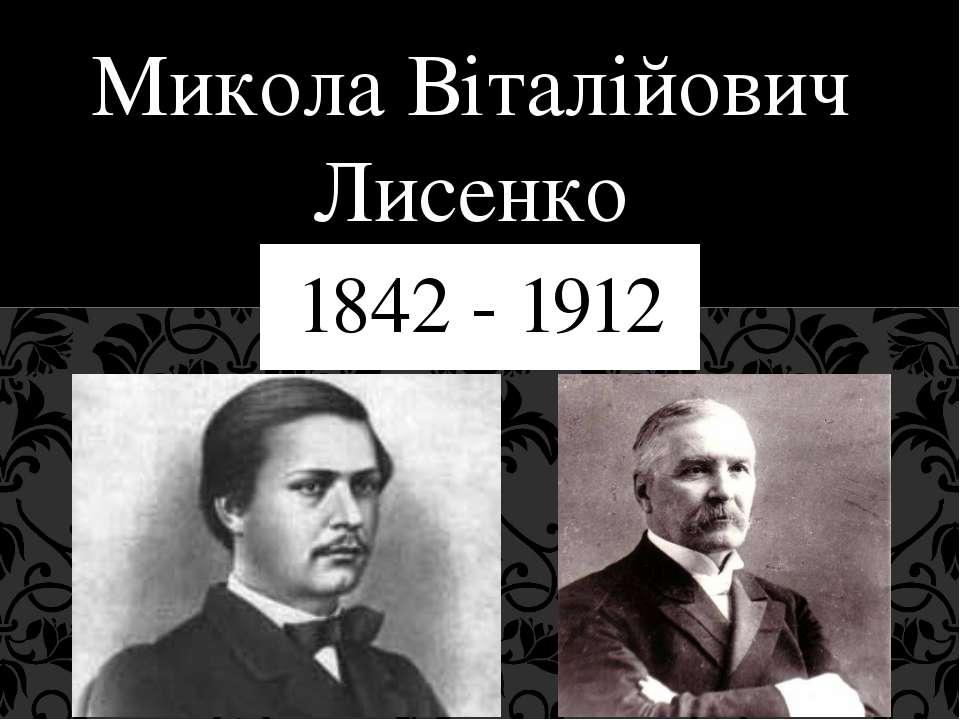 Микола Віталійович Лисенко 1842 - 1912