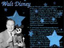 Волт Дісней народився 5 грудня 1901 р. в Чикаго. Серед його предків були англ...