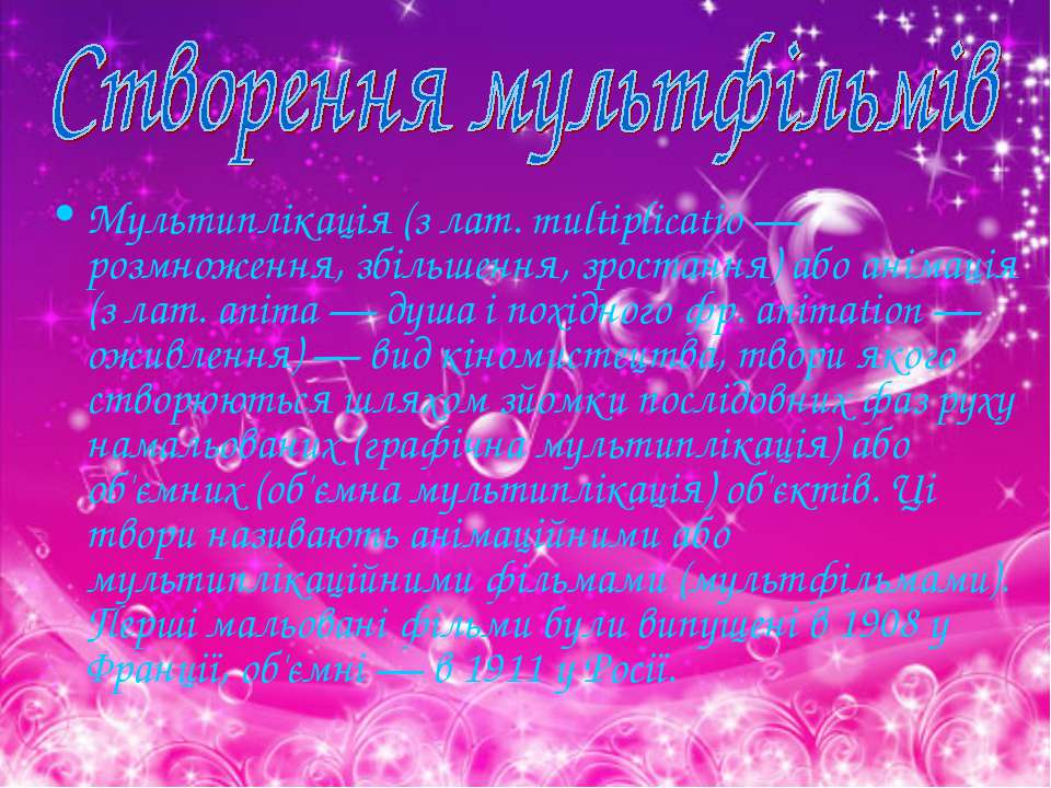 Мультиплікація (з лат. multiplicatio — розмноження, збільшення, зростання) аб...