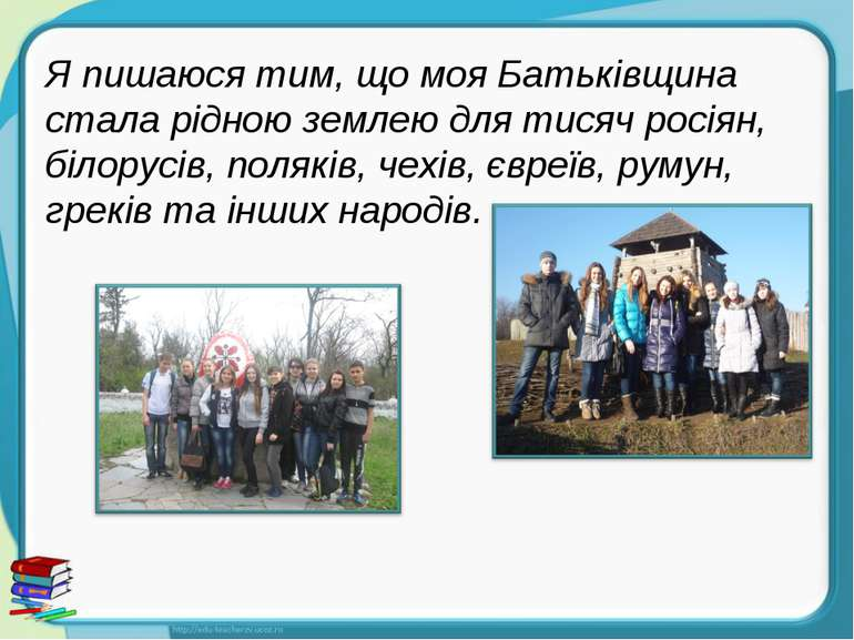 Я пишаюся тим, що моя Батьківщина стала рідною землею для тисяч росіян, білор...