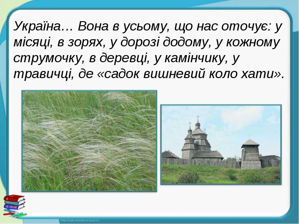 Україна… Вона в усьому, що нас оточує: у місяці, в зорях, у дорозі додому, у ...