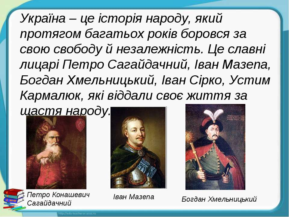 Україна – це історія народу, який протягом багатьох років боровся за свою сво...