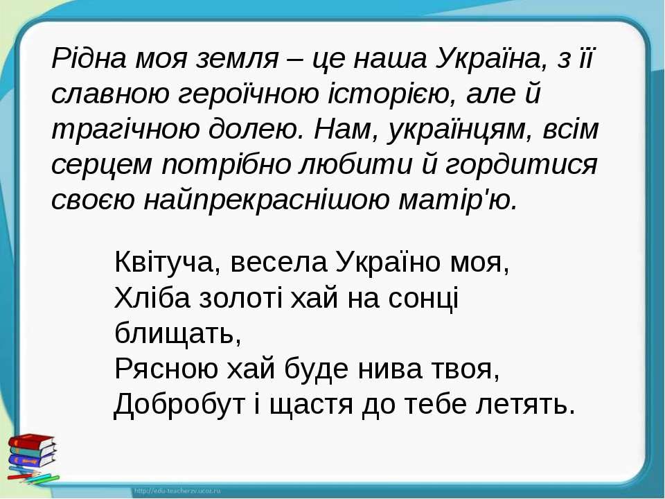 Рідна моя земля – це наша Україна, з її славною героїчною історією, але й тра...