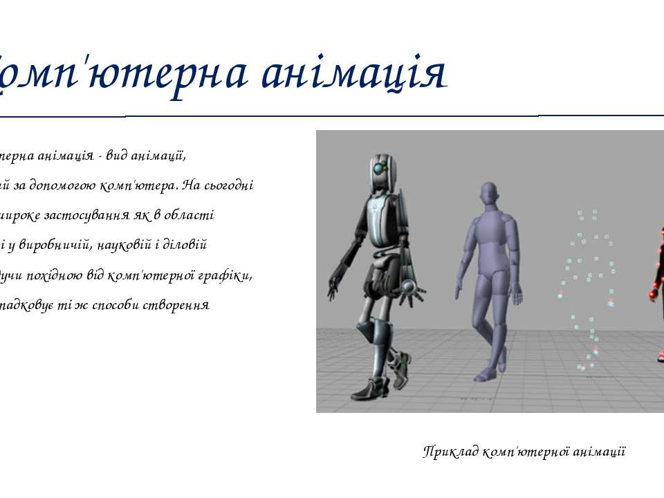 Комп'ютерна анімація Приклад комп'ютерної анімації Комп'ютерна анімація - вид...