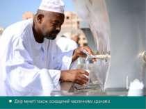 Двір мечеті також оснащений численними кранами.