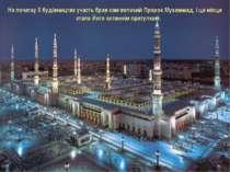На початку її будівництва участь брав сам великий Пророк Мухаммад, і це місце...