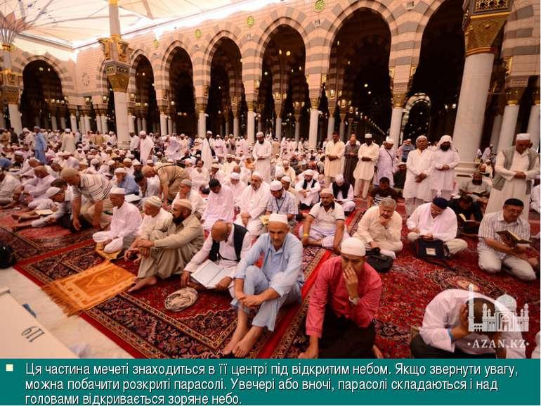 Ця частина мечеті знаходиться в її центрі під відкритим небом. Якщо звернути ...