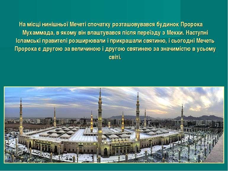 На місці нинішньої Мечеті спочатку розташовувався будинок Пророка Мухаммада, ...